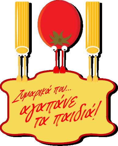 zymarika-pou-agapoun-ta-paidia